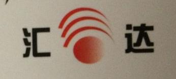 台州市汇达纺织有限公司 最新采购和商业信息