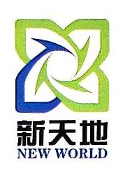 青岛新天地固体废物综合处置有限公司 最新采购和商业信息