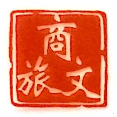 深圳市商旅文产业管理有限公司 最新采购和商业信息