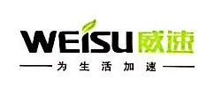 深圳市辉泰电器有限公司 最新采购和商业信息