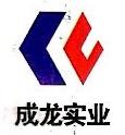 唐山成龙实业集团有限公司
