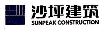 湖南省沙坪建设有限公司