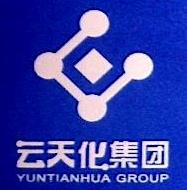 云南磷化集团有限公司
