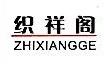 沧州市织祥阁服装贸易有限公司 最新采购和商业信息
