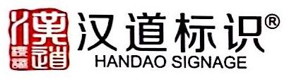 云南汉道标识工程有限公司 最新采购和商业信息