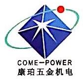 东莞市康珀五金机电有限公司 最新采购和商业信息