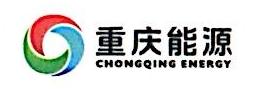 重庆市能源投资集团有限公司运销分公司