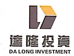 福建达隆投资有限公司 最新采购和商业信息