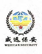 北京威远保安服务有限公司 最新采购和商业信息