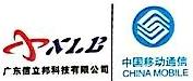广东信立邦科技有限公司 最新采购和商业信息