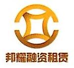 深圳邦耀融资租赁有限公司 最新采购和商业信息