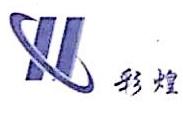 惠州市彩煌科技有限公司 最新采购和商业信息
