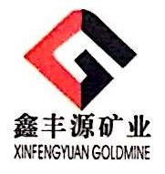 商洛市鑫丰源矿业开发有限责任公司 最新采购和商业信息
