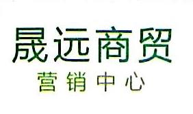 韶关市晟远商贸发展有限公司 最新采购和商业信息