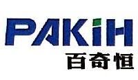 天津市百奇恒科技发展有限公司 最新采购和商业信息