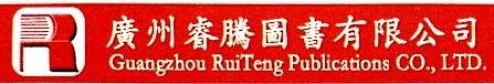 广州睿腾图书有限公司