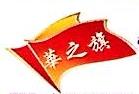 洛阳华之旗食品有限公司 最新采购和商业信息