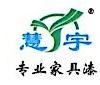 中山市南康涂料有限公司 最新采购和商业信息
