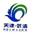 天津睿思投资服务有限公司 最新采购和商业信息