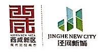 陕西省西咸新区泾河新城开发建设(集团)有限公司