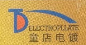 义乌市童店五金电镀有限公司 最新采购和商业信息