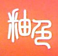 北京可柏歌服饰有限公司 最新采购和商业信息