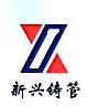 新兴铸管股份有限公司厦门销售分公司 最新采购和商业信息