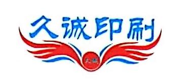 苏州神速印务有限公司