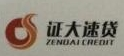 广州市证东商务信息咨询有限公司顺德分公司 最新采购和商业信息