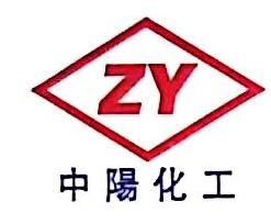 德清县中阳精细化工有限公司 最新采购和商业信息
