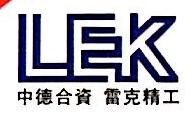 东莞市雷克机械技术有限公司 最新采购和商业信息