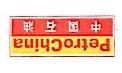 杭州中油储运有限公司 最新采购和商业信息