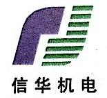 龙岩信华机电设备工程有限公司 最新采购和商业信息