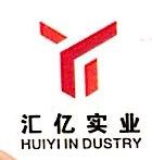 广东汇亿实业发展有限公司 最新采购和商业信息