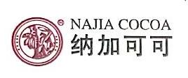 上海纳加可可食品有限公司