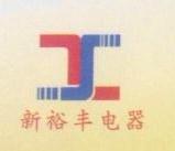 龙川县铁场新裕丰电器有限公司