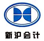 上海新沪会计师事务所有限公司 最新采购和商业信息