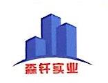 重庆淼钎实业有限公司