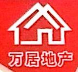 清远市万居房地产经纪有限公司 最新采购和商业信息