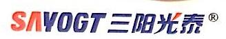 深圳市三阳光泰科技有限公司 最新采购和商业信息