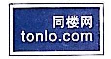 深圳市同楼网络科技有限公司