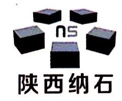 陕西纳石商贸有限公司 最新采购和商业信息