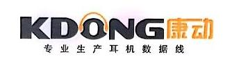 东莞市康动电子有限公司