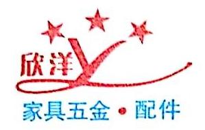 中山市南头镇欣洋五金厂 最新采购和商业信息