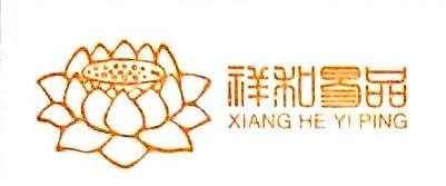 祥和易品(北京)文化发展有限公司 最新采购和商业信息