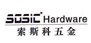 索斯科(厦门)五金有限公司 最新采购和商业信息