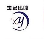 义乌市和讯汽车销售服务有限公司 最新采购和商业信息