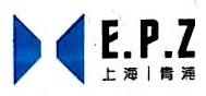 上海青浦出口加工区开发有限公司