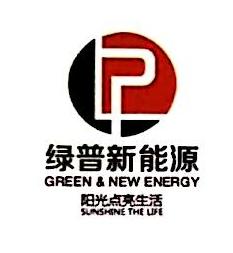 上海绿普新能源科技有限公司