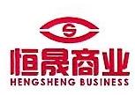 漳州市恒晟商贸发展有限公司 最新采购和商业信息